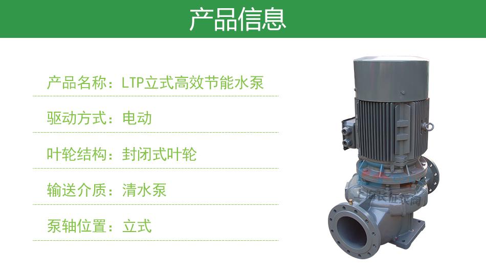 LTP立式高效节能循环水泵产品信息