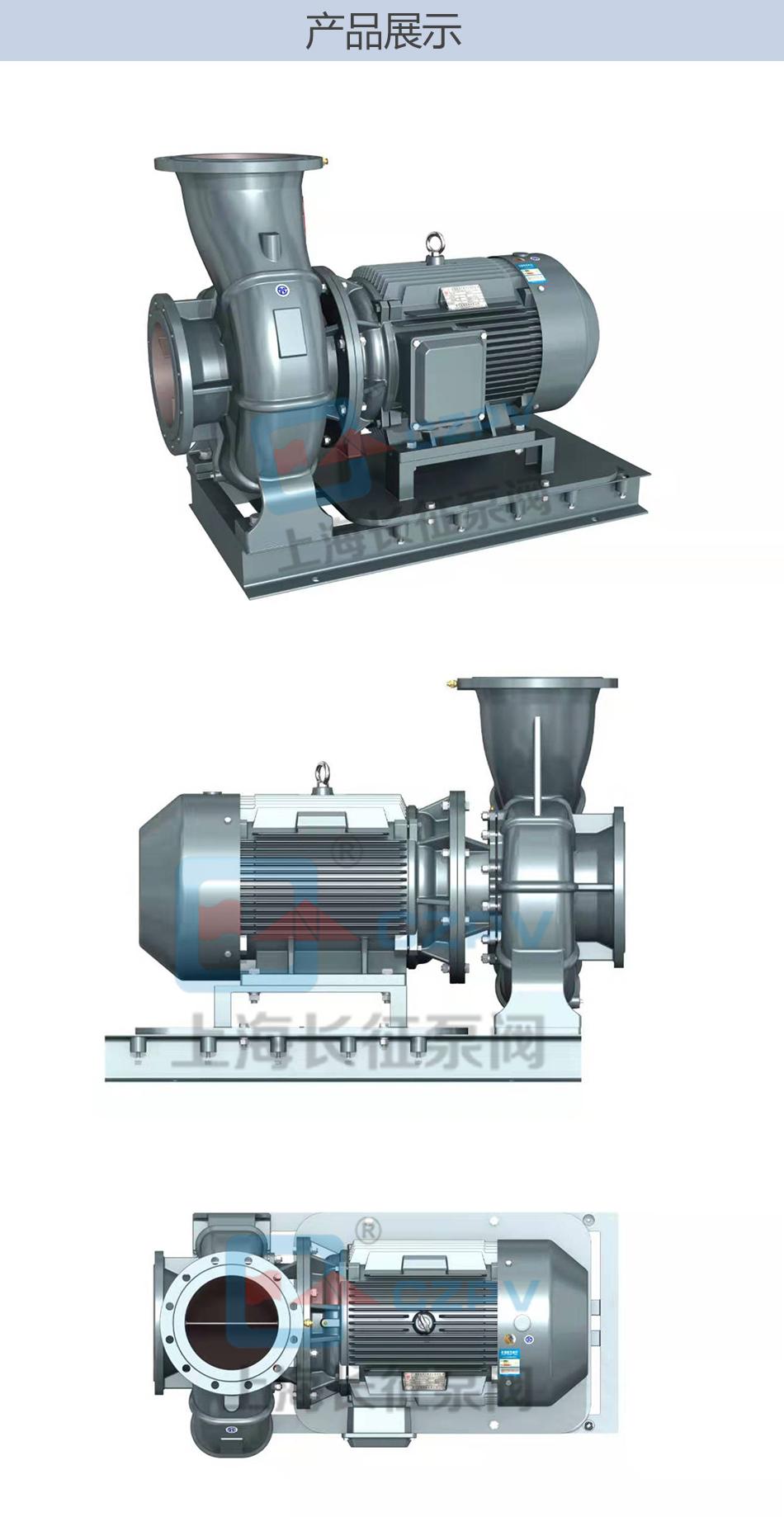 CZW卧式大流量高低温冷却水热水循环泵产品展示