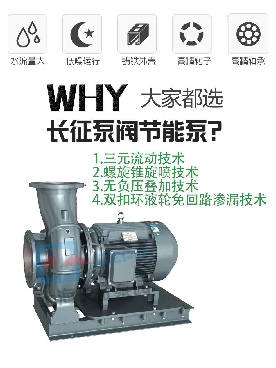 CZW卧式大流量高低温冷却水热水循环泵产品特点