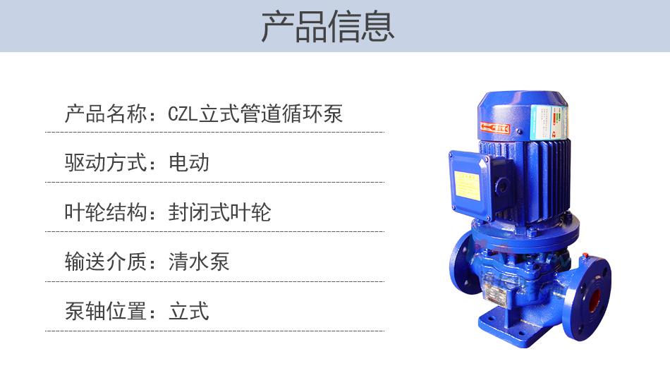 CZL立式单级防爆低转速管道离心循环泵产品信息图