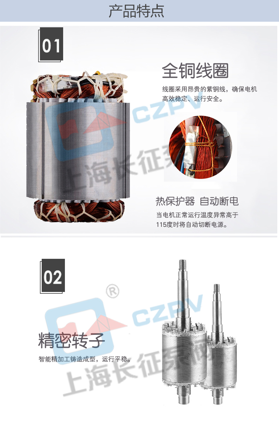 CZL立式单级防爆低转速管道离心循环泵产品特点图
