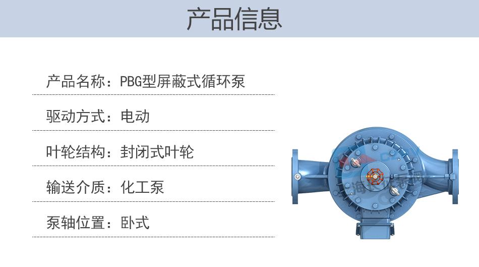 PBG型屏蔽式管道离心循环水泵产品信息图