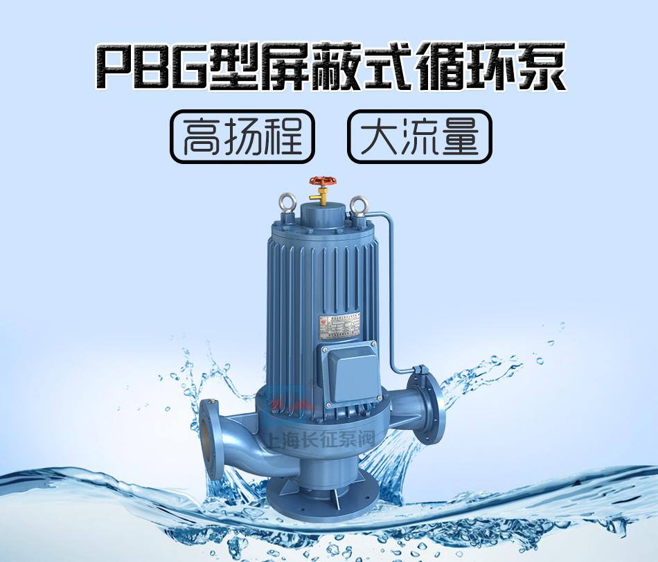 PBG型屏蔽式管道离心循环水泵产品图片