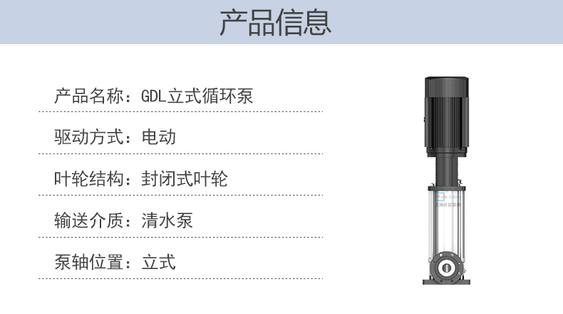 GDL立式多级管道离心泵循环水泵产品信息
