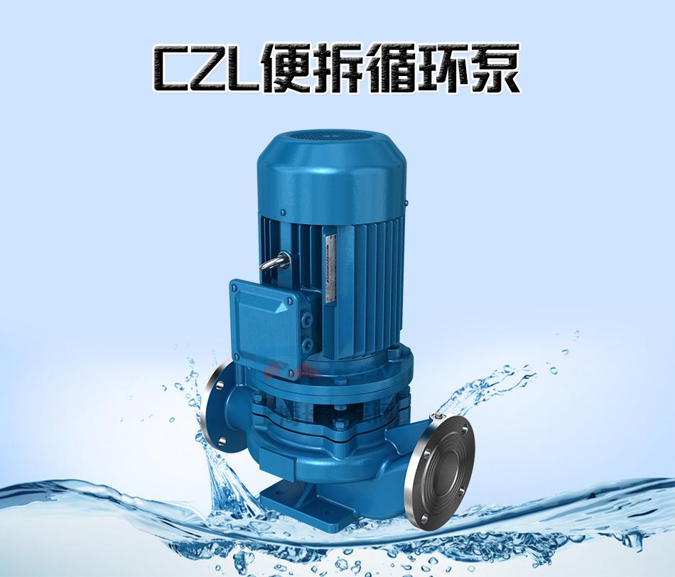 CZL系列便拆立式循环水管道增压离心泵产品图片