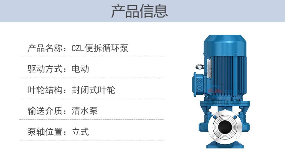 CZL系列便拆立式循环水管道增压离心泵产品信息图片