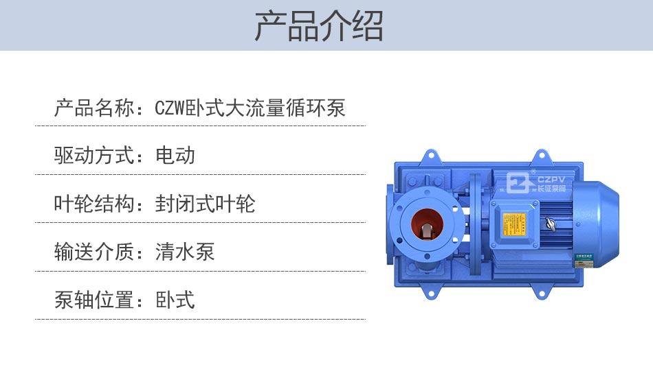 节能循环泵产品介绍